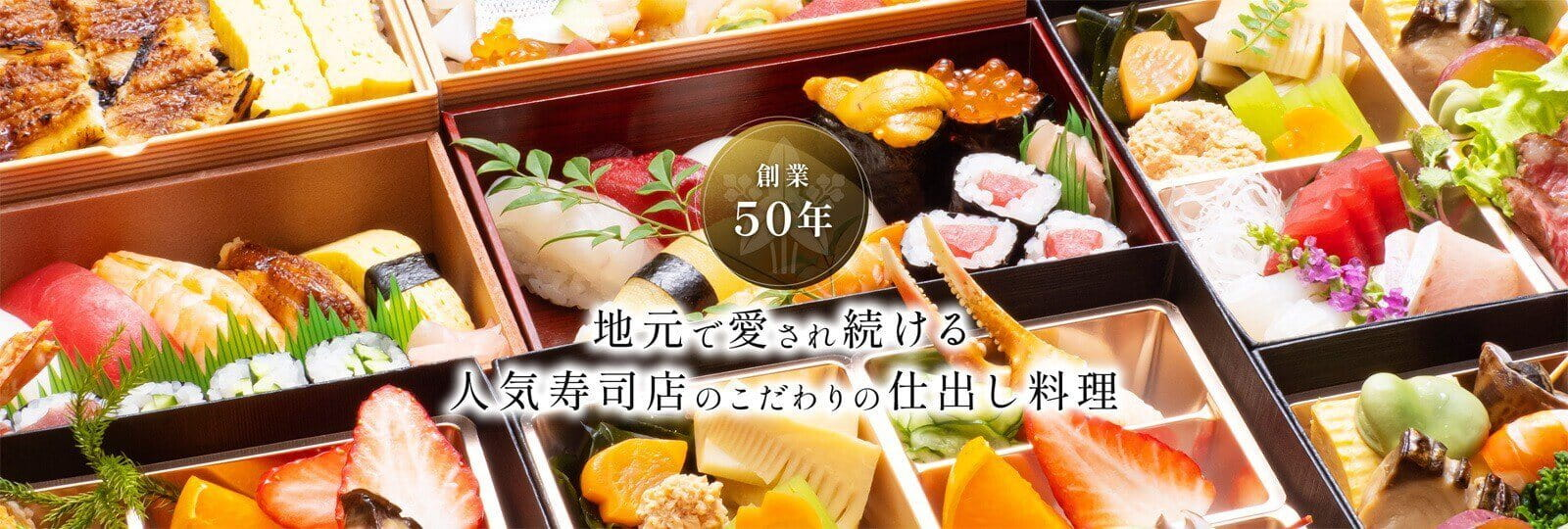 地元で愛され続ける人気寿司店のこだわりの仕出し料理